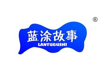2-A096 蓝涂故事,LANTUGUSHI