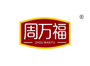 30-A855 周万福 ZHOUWANFU