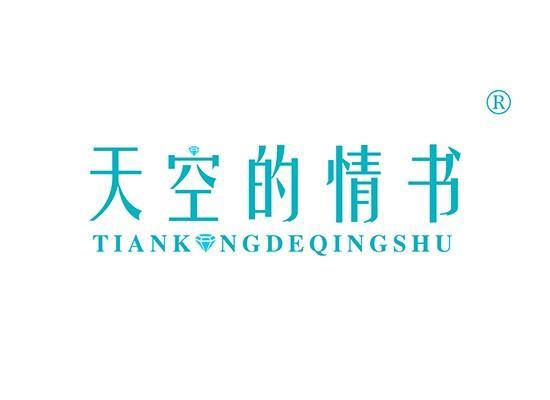 天空的情书 TIAN KNG DE QING SHU