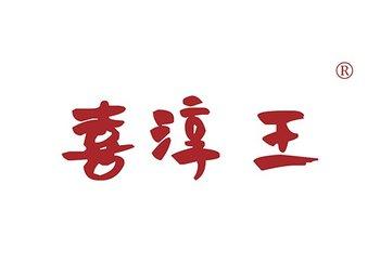 33-A707 喜淳王