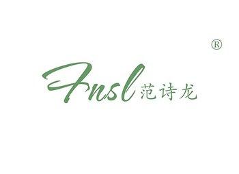 18-A581 范诗龙,FNSL