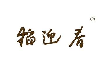 33-A709 稻迎春
