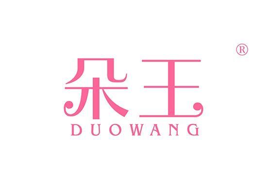 5-B597 朵王 DUOWANG
