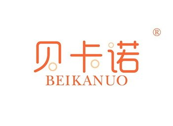 28-A260 贝卡诺 BEIKANUO