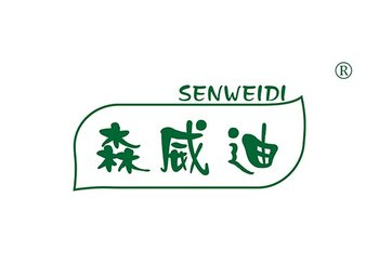 2-A071 森威迪,SENWEIDI