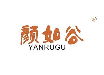 30-A833 颜如谷 YANRUGU