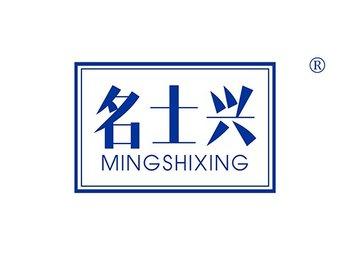6-A117 名士兴,MINGSHIXING