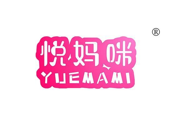 12-A302 悦妈咪 YUEMAMI