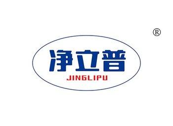 2-A066 净立普,JINGLIPU