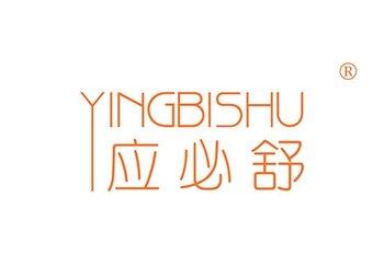 5-A599 应必舒,YINGBISHU