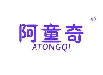 28-A203 阿童奇 ATONGQI