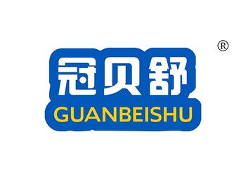 5-B589 冠贝舒 GUANBEISHU