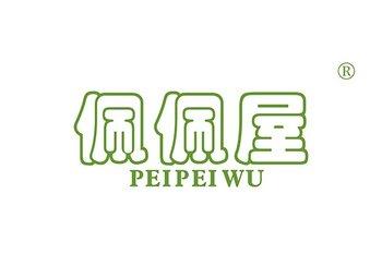 28-A229 佩佩屋 PEIPEIWU