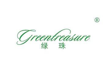 10-A199 绿珠,GREENTREASURE