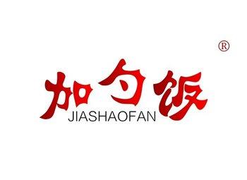 加勺饭,JIASHAOFAN
