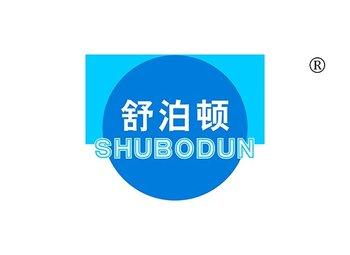 舒泊顿,SHUBODUN