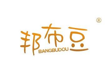 28-A207 邦布豆,BANGBUDOU