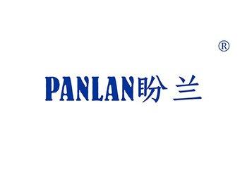 28-A223 盼兰,PANLAN