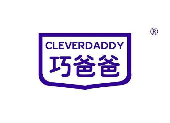 10-A195 巧爸爸 CLEVERDADDY