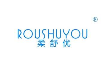 5-A595 柔舒优,ROUSHUYOU