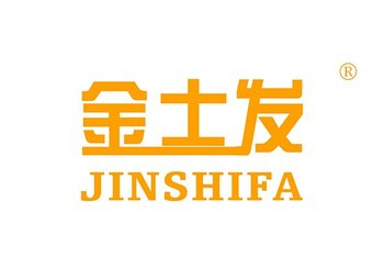 6-A129 金士发,JINSHIFA