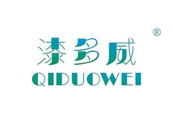 2-A091 漆多威,QIDUOWEI