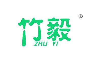 竹毅,ZHUYI