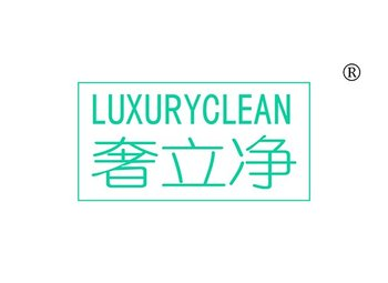2-A069 奢立净,LUXURYCLEAN