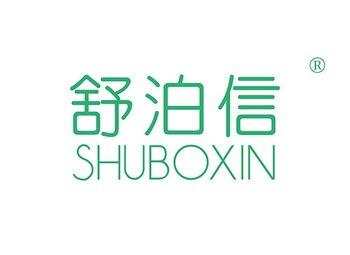 11-A821 舒泊信 SHUBOXIN