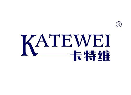 14-A428 卡特维 KATEWEI