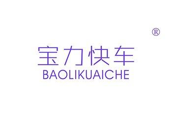 28-A280 宝力快车 BAOLIKUAICHE
