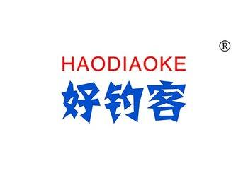 28-A271 好钓客 HAODIAOKE