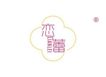 26-A053 恋蕾,LIANLEI