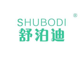 舒泊迪,SHUBODI