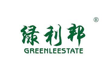 绿利邦,GREENLEESTATE