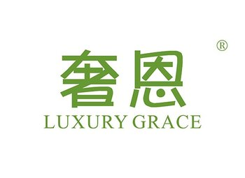 30-A869 奢恩,LUXURY GRACE