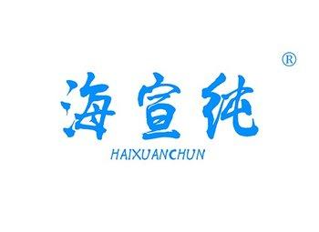 1-A075 海宣纯,HAIXUANCHUN