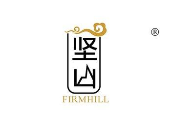 6-A138 坚山,FIRMHILL