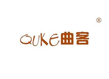 曲客,QUKE