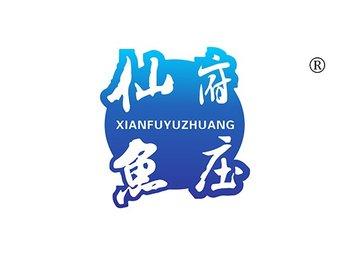 43-A839 仙府鱼庄,XIANFUYUZHUANG