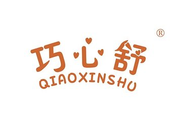 12-A307 巧心舒 QIAOXINSHU