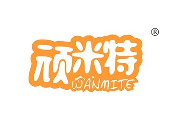 25-A3968 顽米特,WANMITE