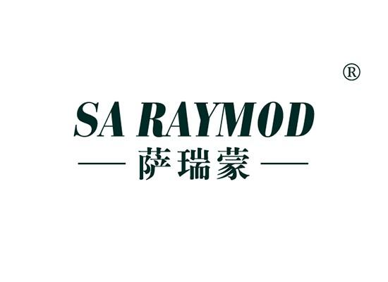 萨瑞蒙,SA RAYMOD