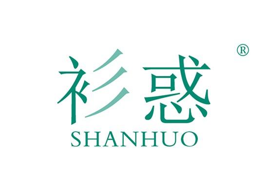 衫惑,SHANHUO