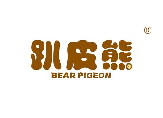趴皮熊,BEAR PIGEON