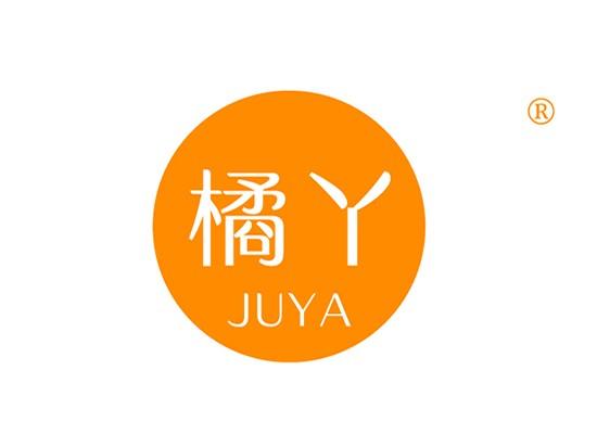 橘丫,JUYA