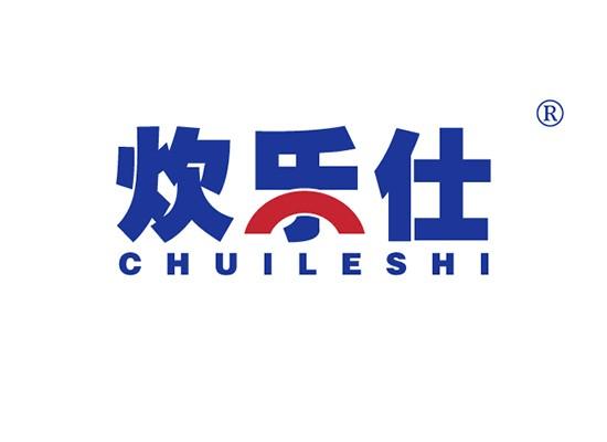 炊乐仕,CHUILESHI