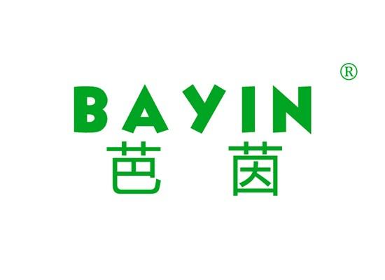 芭茵,BAYIN