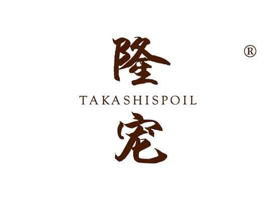 隆宠,TAKASHISPOIL