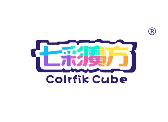 七彩魔方,COLRFIK CUBE